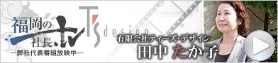 福岡の社長tvティーズ・デザイン田中
